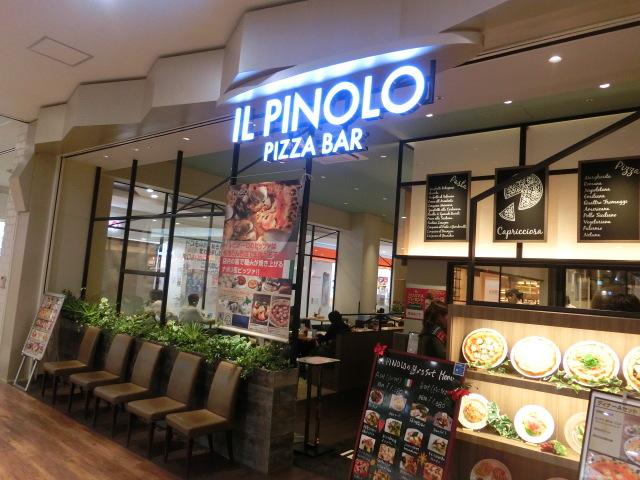 IL PINONO富士見店 写真